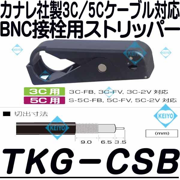 TKG-CSB【カナレ製3C/5Cケーブル対応ケーブルストリッパー】
