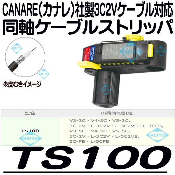 TS100【カナレ製ケーブル用同軸ストリッパ】