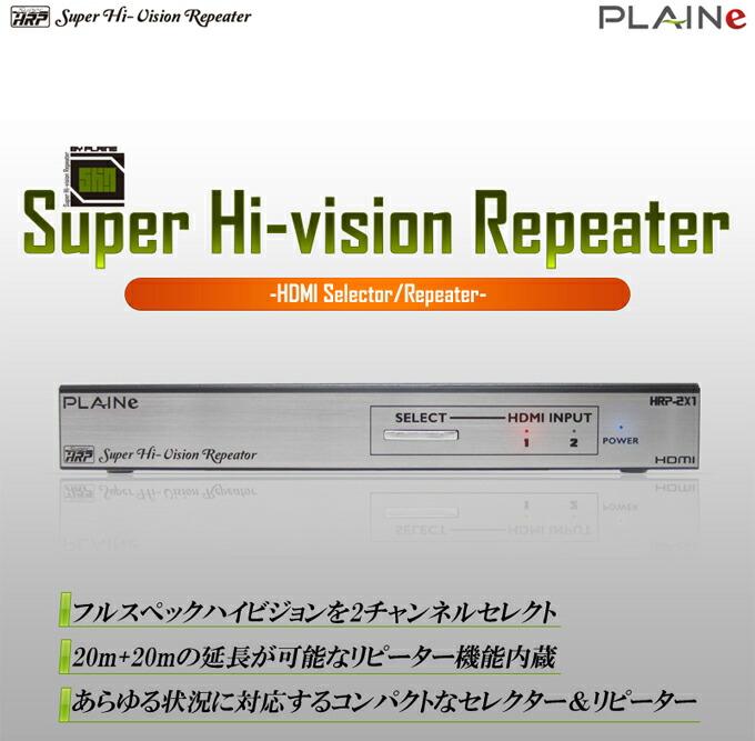 HRP-2X1 PLAINe(プレイン)