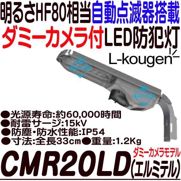 CMR20LD(エルミテルダミーカメラ20VA)【日本製20VA(HF80相当)LED防犯灯付ダミーカメラ】
