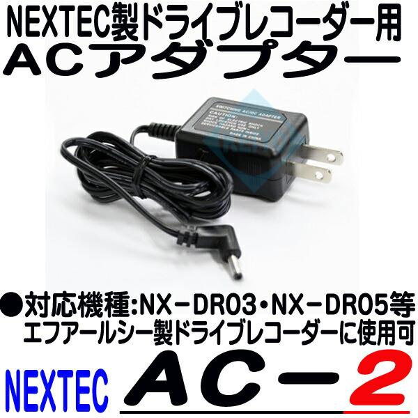 AC-2【ドライブレコーダー用アダプター】