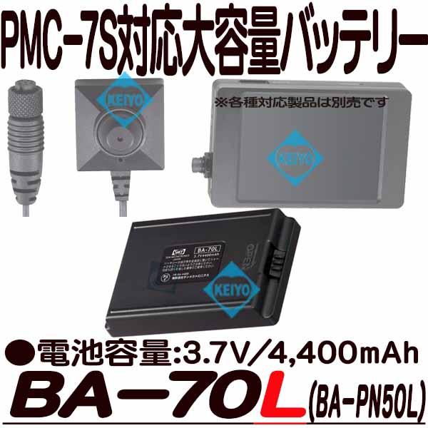 BA-70L【PMC-7S対応大容量充電池】