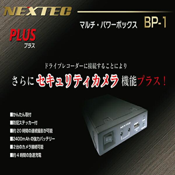 BP-1【ドライブレコーダー用バッテリー】
