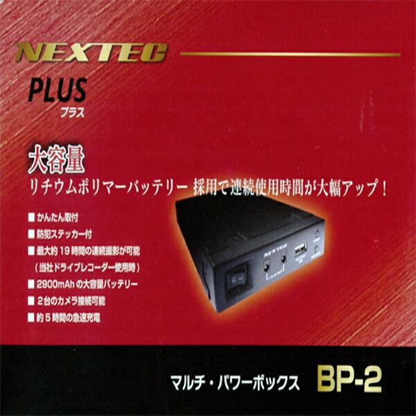 BP-2【ドライブレコーダー用バッテリー】