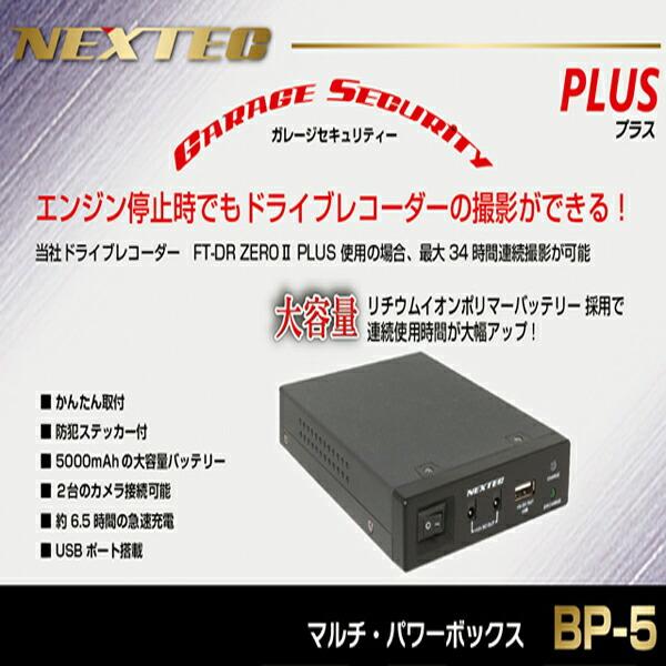 BP-5【ドライブレコーダー用バッテリー】