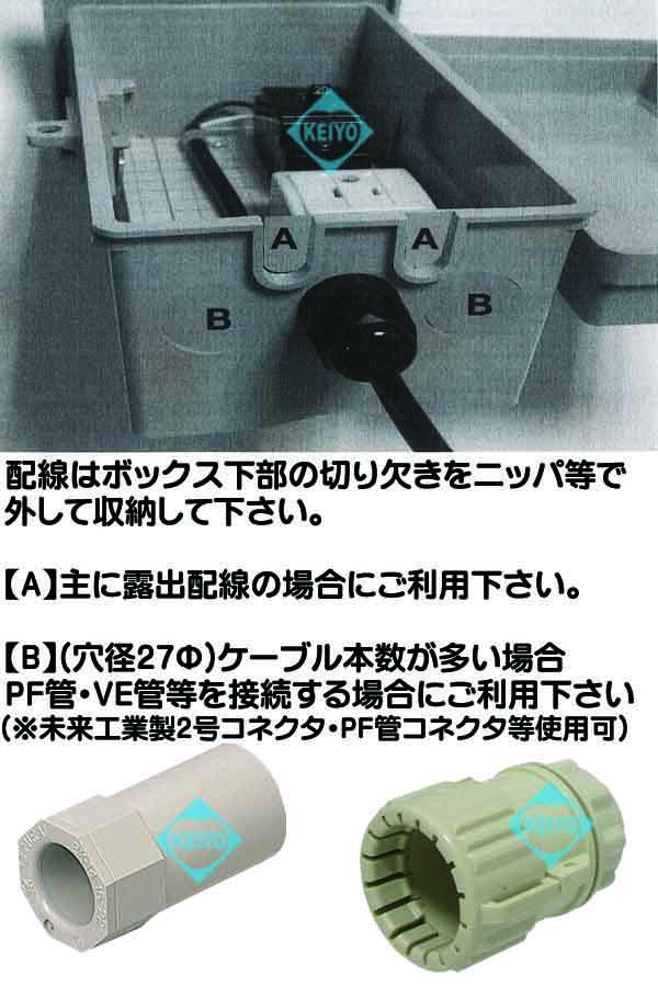 IDB110【安全ブレーカー付屋外電源ボックス(10Mタイプ)】