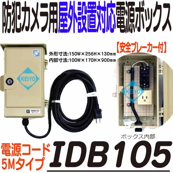 IDB105(電源コード5Mタイプ)