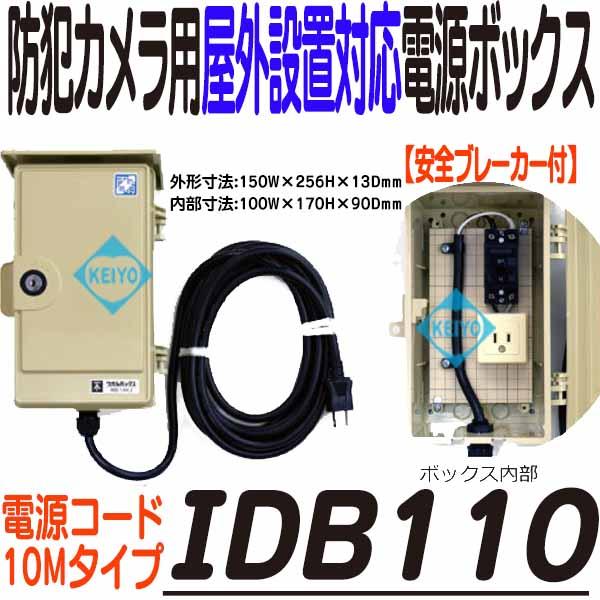 IDB110(電源コード10Mタイプ)