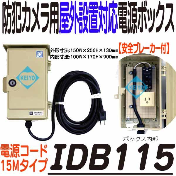 IDB115(電源コード15Mタイプ)