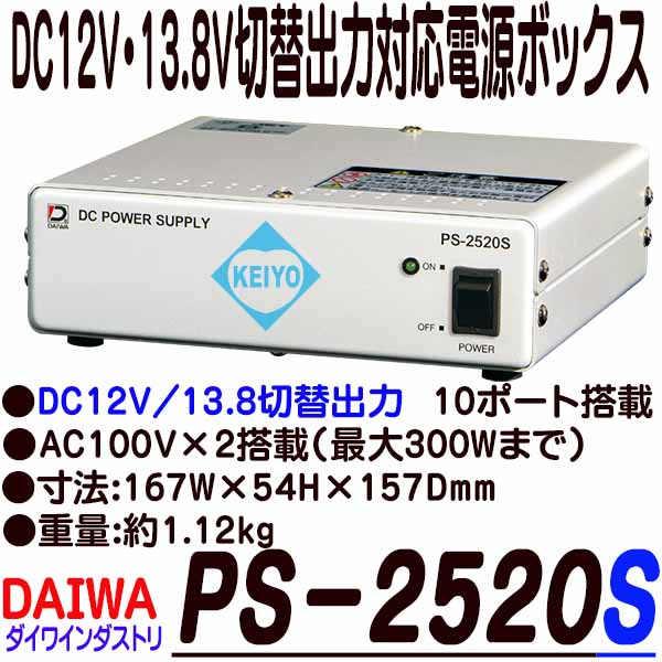 PS-2520S【防犯カメラ用DC12V/13.8V切替対応集中電源】