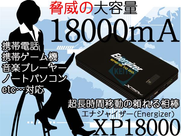エナジャイザー xp18000