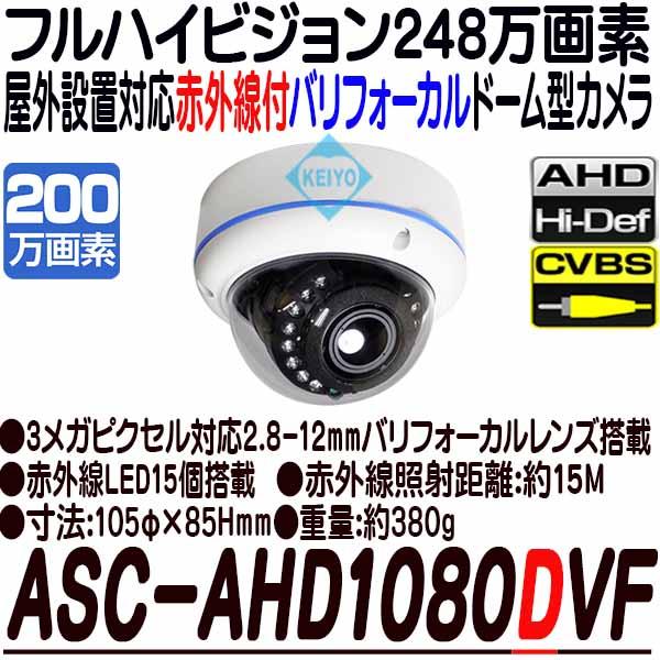 ASC-AHD1080DVF【AHD248万画素屋外防雨型赤外線付バリフォーカルレンズ搭載ドーム型カメラ】