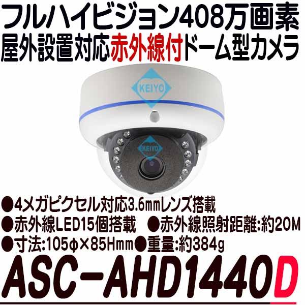 ASC-AHD1440d【AHD408万画素屋外防雨型赤外線付ドーム型カメラ】