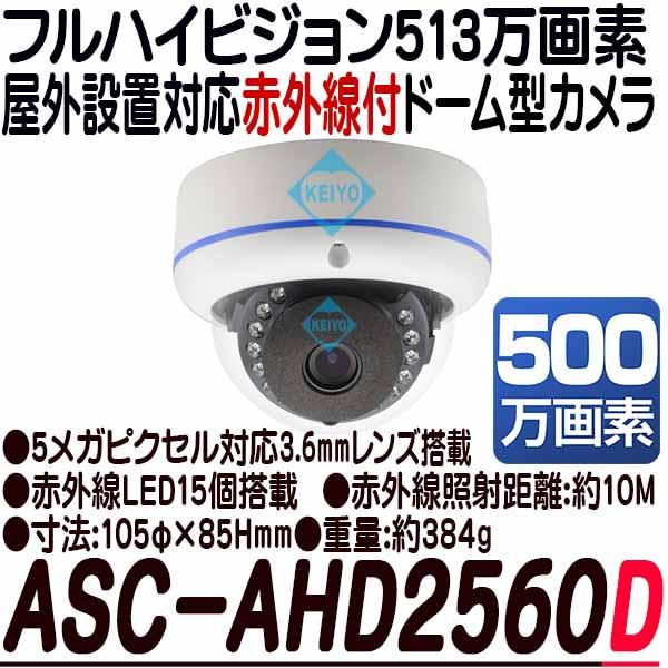 ASC-AHD2560d【AHD513万画素屋外防雨型赤外線付ドーム型カメラ】