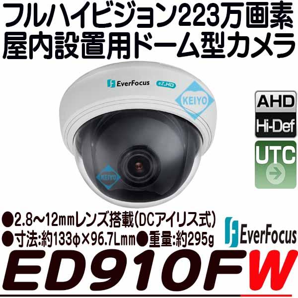 ED910FW(ホワイト)【AHD方式223万画素屋内用ドーム型カメラ】