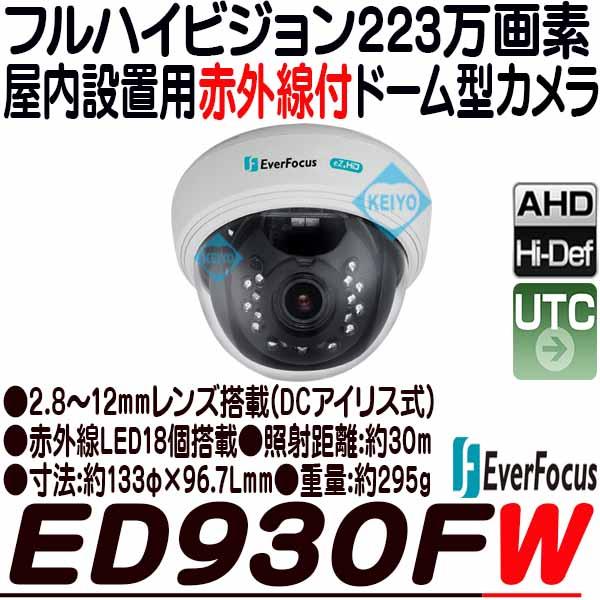 ED930FW(ホワイト)【AHD方式223万画素屋内用ドーム型カメラ】