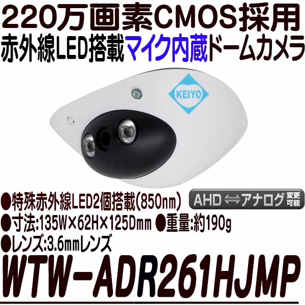 ADR261HJMP【220万画素屋内設置用マイク内蔵赤外線付ドーム型カメラ】