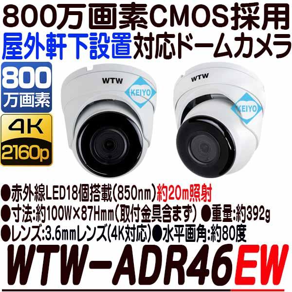 WTW-ADR46EW【800万画素赤外線搭載ドーム型カメラ】