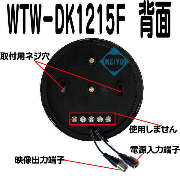 WTW-DK1215F【マジックミラードーム型防犯カメラ】