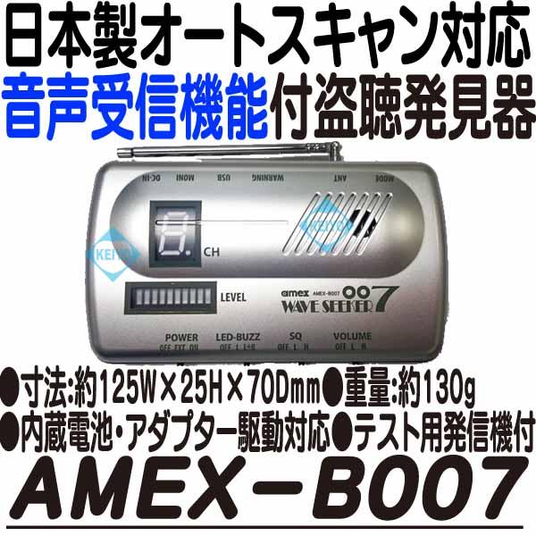 AMEX-B007【日本製据置型音声受信機能付据置型盗聴器発見器】