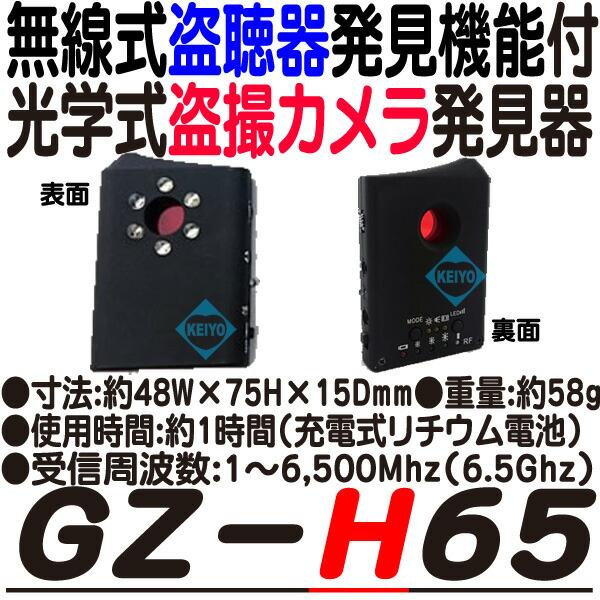 GZ-H65【無線式盗聴器発見機能付光学式盗撮カメラ発見器】