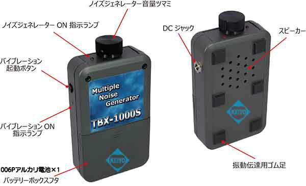 TBX-1000S【日本製盗聴器妨害器】