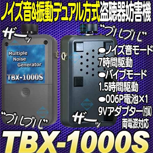 TBX-1000S【サンメカトロニクス製盗聴妨害器】
