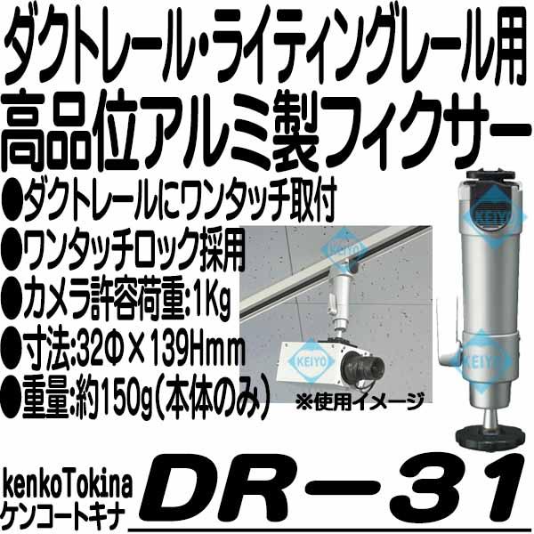 DR-31【Tokina製ダクトレール用ブラケット】
