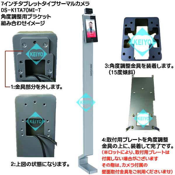 DS-KAB671-B【タブレットタイプサーマルカメラ用ロングスタンド】