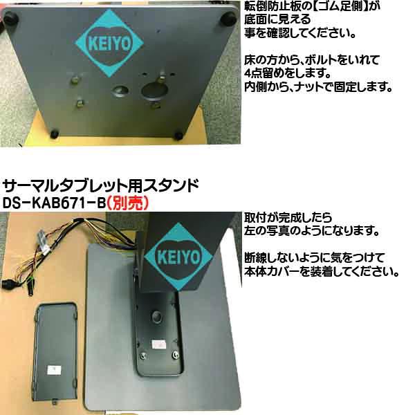 DS-KAB6-BACE-WH【7インチタブレットタイプサーマルカメラ用キャスター付ロングスタンド転倒防止板】