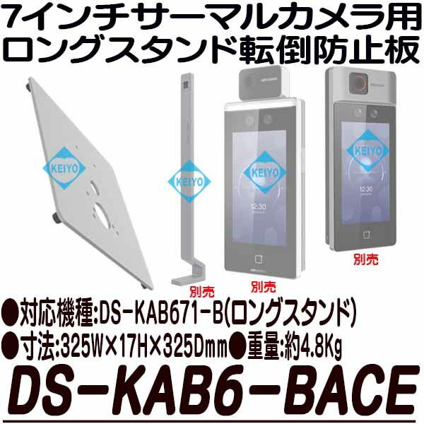 DS-KAB671-BP【7インチタブレットタイプサーマルカメラ用ロングスタンド転倒防止板】