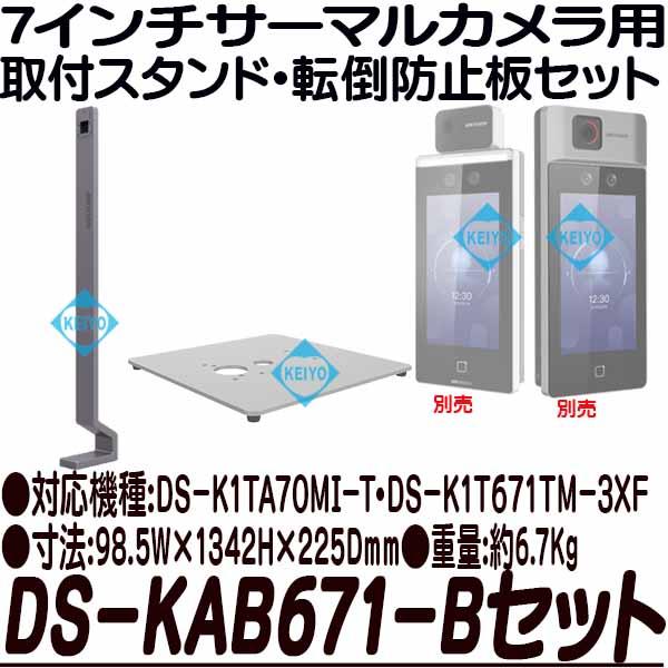 DS-KAB671-B【7インチサーマルカメラ用ロングスタンド】