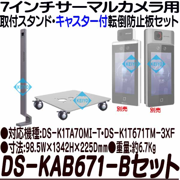 DS-KAB671-B【7インチタブレットタイプサーマルカメラ用ロングスタンド】