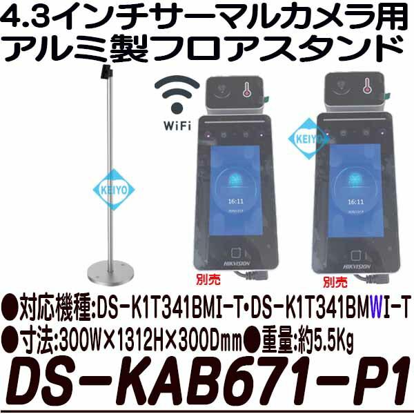 DS-KAB671-P1【4.3インチタブレットタイプサーマルカメラ用フロアスタンド】