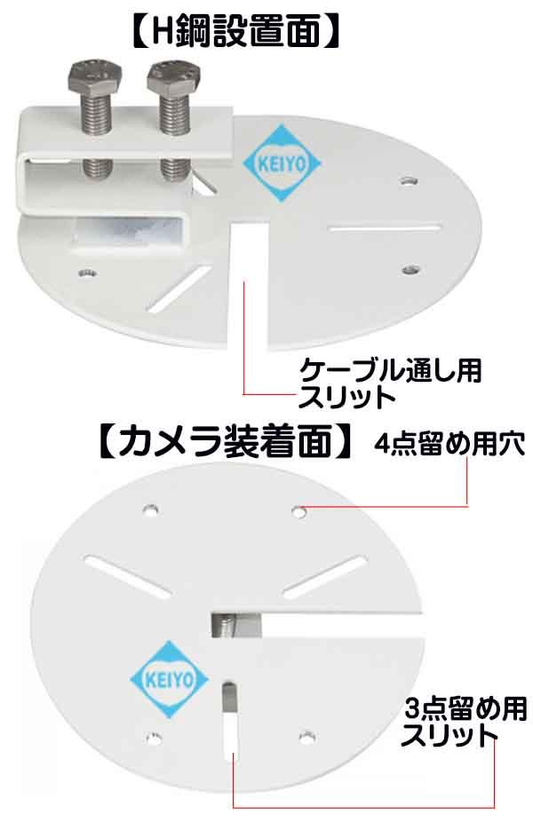 L-HS12【H鋼対応汎用取付ブラケット】
