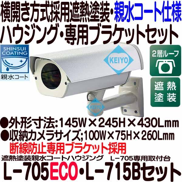 L-705ECO【遮熱塗装親水コート仕様カメラハウジング・ブラケットセット】