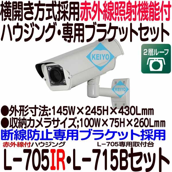 L-705IR【赤外線LED搭載カメラハウジング・ブラケットセット】