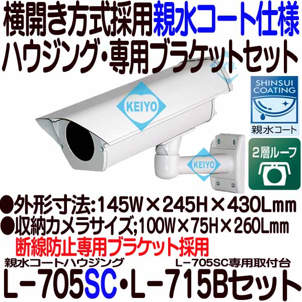 L-705SC【親水コート仕様カメラハウジング・ブラケットセット】