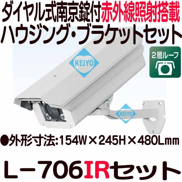 L-706IR【ダイヤル式南京錠付赤外線LED搭載カメラハウジング・ブラケットセット】