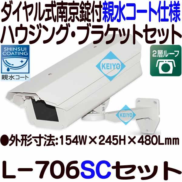 L-706SC【ダイヤル式南京錠付カメラハウジング・ブラケットセット】