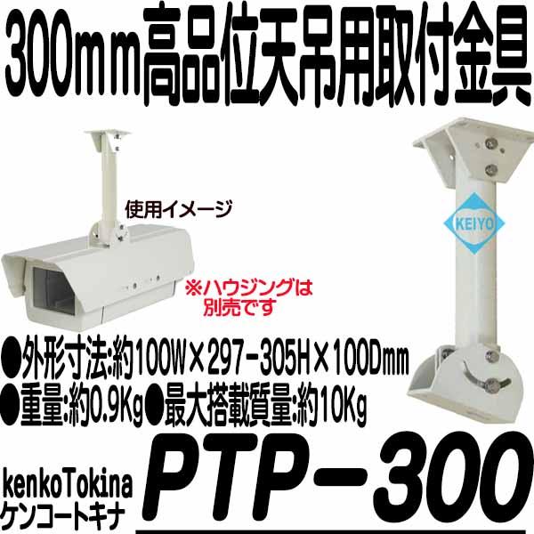 PTP-300【Tokina製300mm天吊ブラケット】