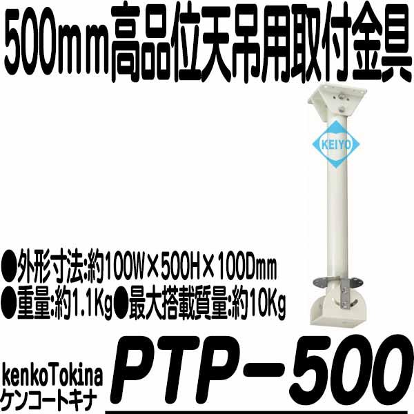 PTP-500【500mmタイプハウジング用天吊ブラケット】