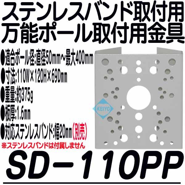 SD-110PP【ステンレスバンド用万能ポール取付金具】