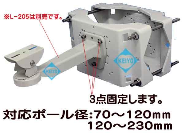 SD-P019【70~120mm・120~230mm対応ポール取付用金具】