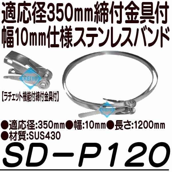 SD-P120【最大350mm径対応幅10mm仕様ステンレスバンド】