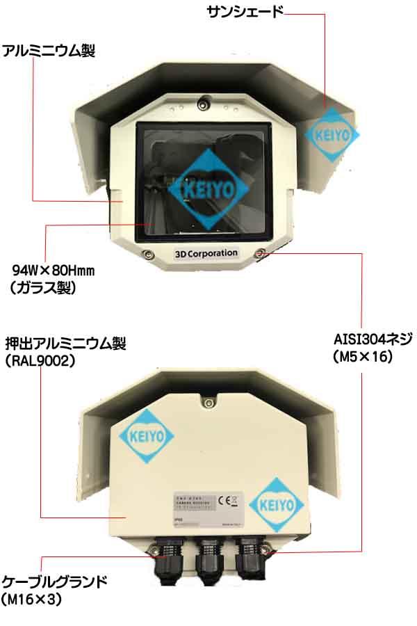 THS-G365(HEG)【IP66準拠アルミダイキャスト製リアスライドオープン型カメラハウジング】