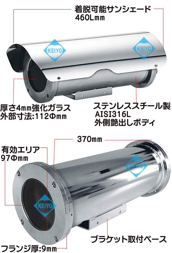 THS-NX343(NXM)【ロイド船級認定取得ステンレススチール製カメラハウジング】