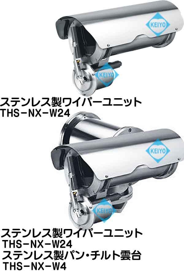 THS-NX342(NXM)【ロイド船級認定取得ステンレススチール製カメラハウジング】