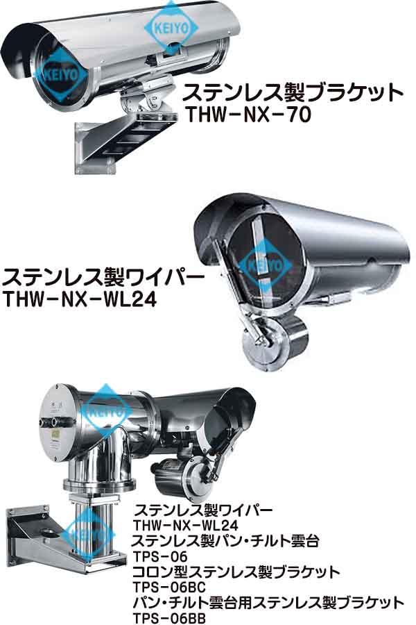 THS-NX562(NXL)【ステンレススチール製ヒーター搭載大型カメラハウジング】
