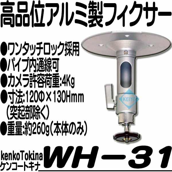 WH-31【Tokina製ブラケット】